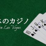 ラスベガスのカジノ一覧表