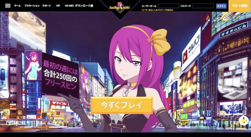 ラッキーニッキーカジノ(Luckyniki)のインパクト抜群のトップページ