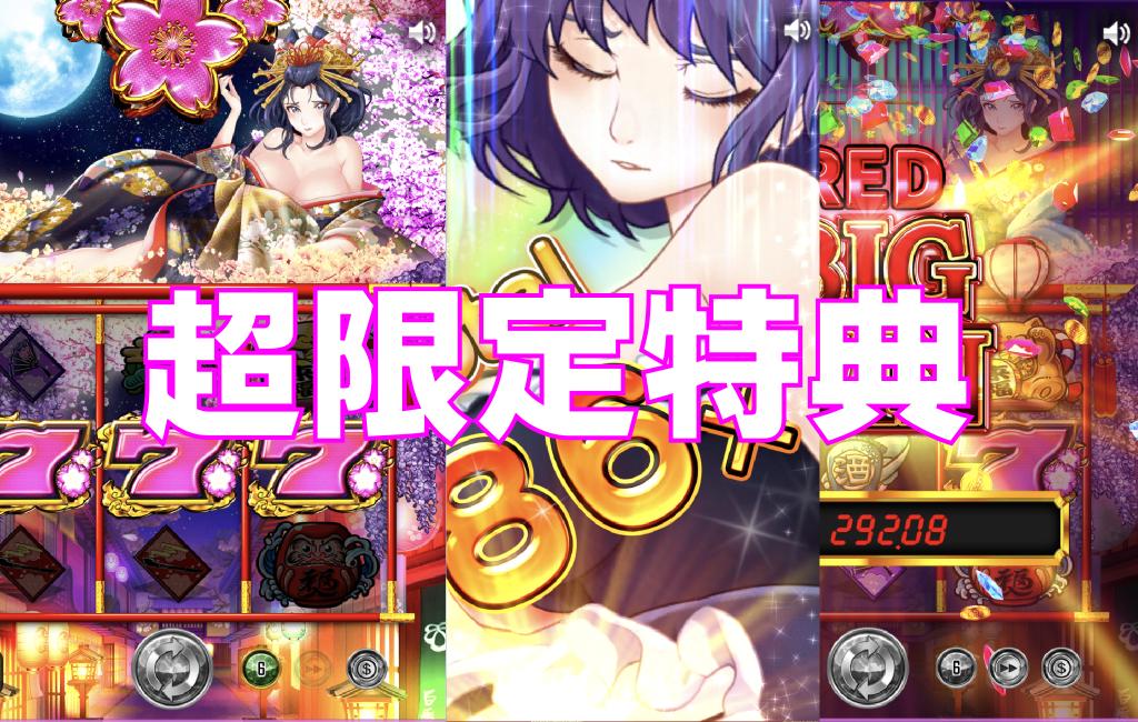 ビットカジノ初回特典(限定)