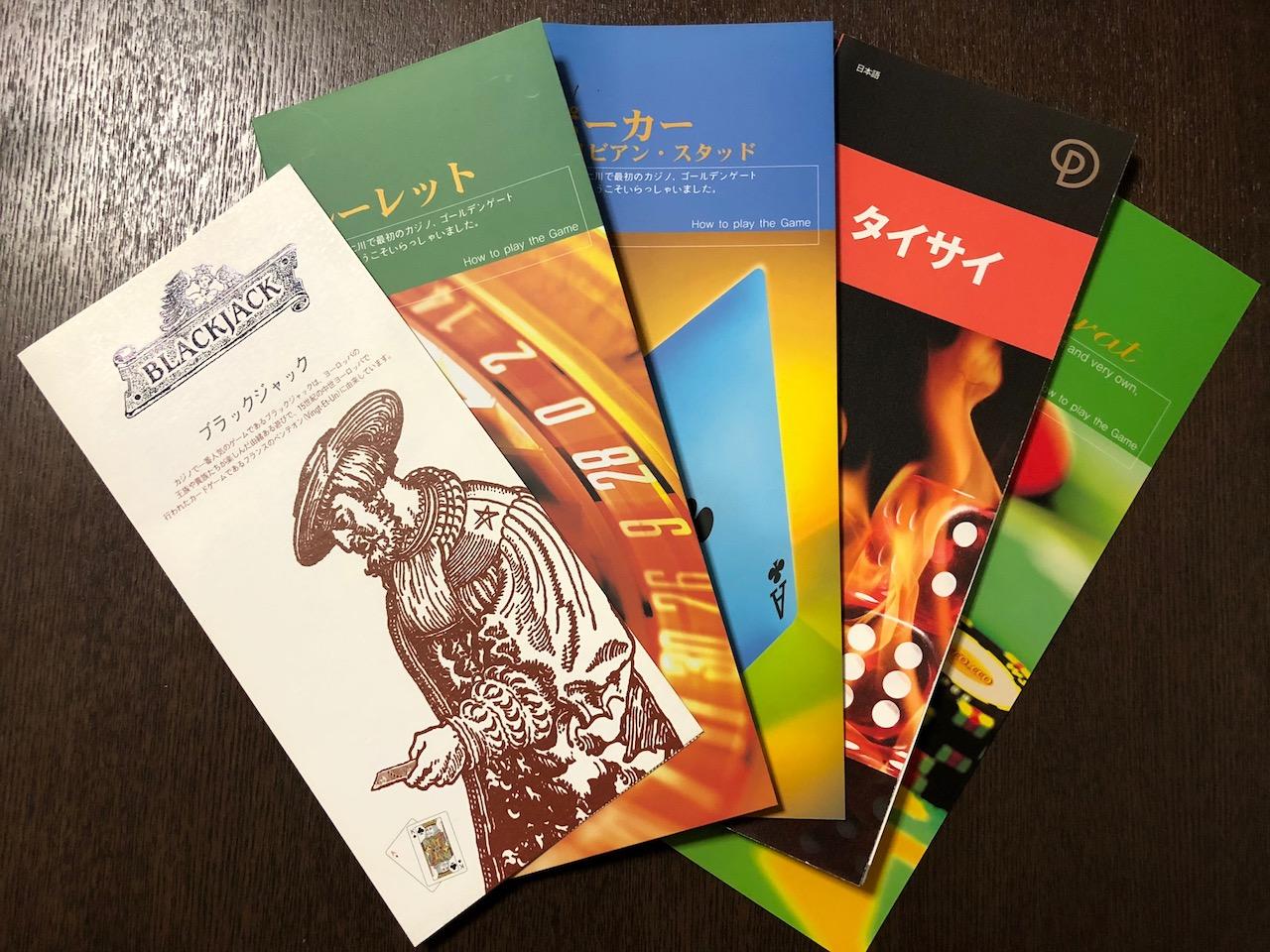 カジノに置いてある日本語ゲームマニュアル