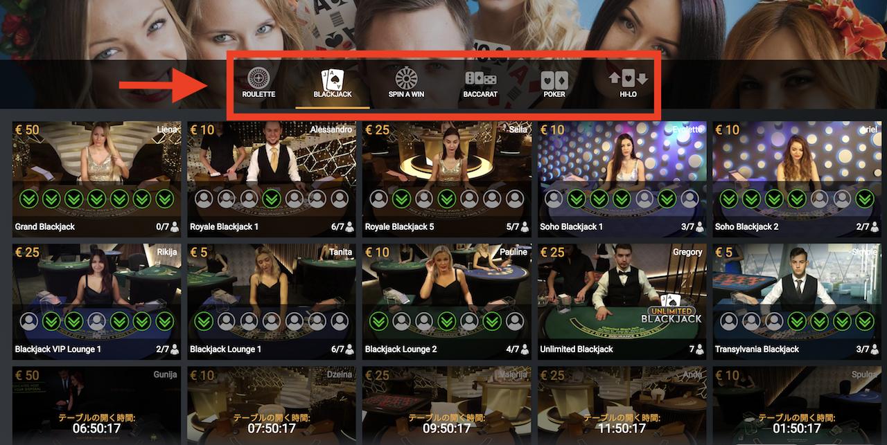 ウィリアムヒルカジノのライブディーラーの遊び方2