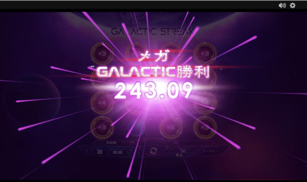 オンラインカジノのスロット「Galactic Streak」でプレー