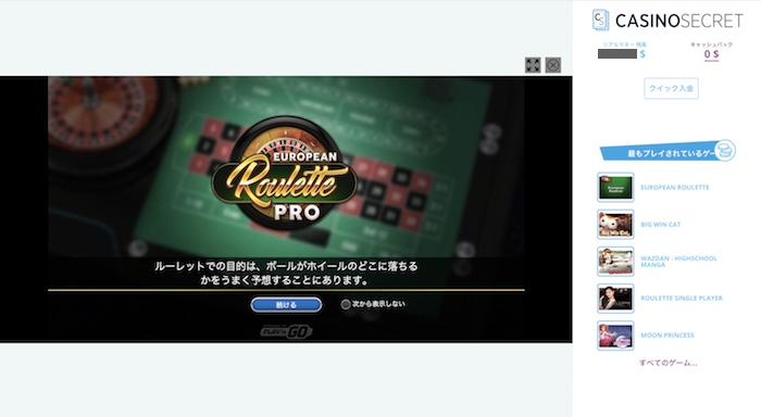 カジノシークレットの遊び方解説3