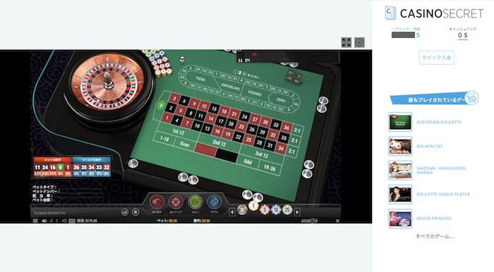カジノシークレットの遊び方解説4