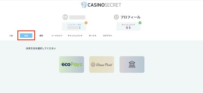 カジノシークレットの出金方法解説1