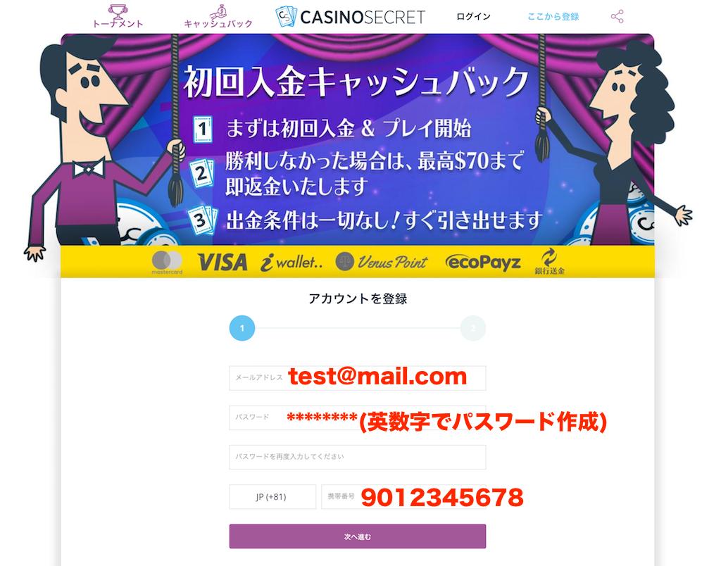 カジノシークレット登録方法(入力)