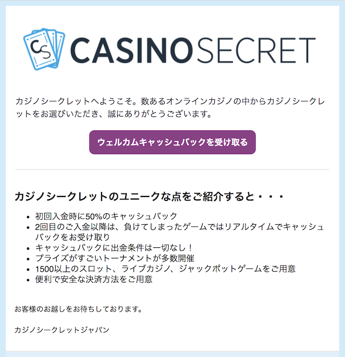 カジノシークレットの登録完了メール