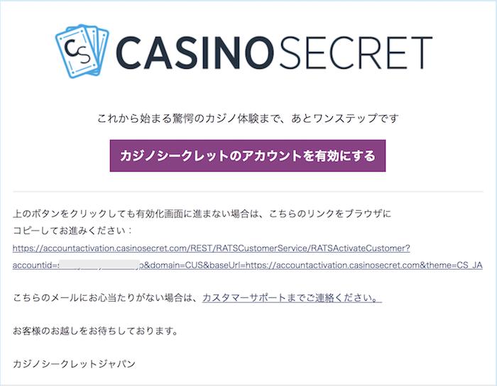 カジノシークレットの登録(メールの認証)