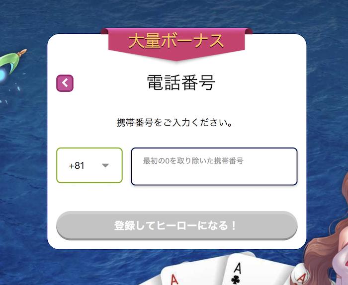 カジ旅登録方法解説4