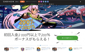 Casino x(カジノエックス)