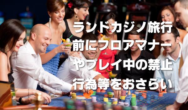ランドカジノのマナーや禁止行為