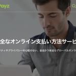 オンラインカジノ入出金方法のエコペイズ口座(Ecopayz)