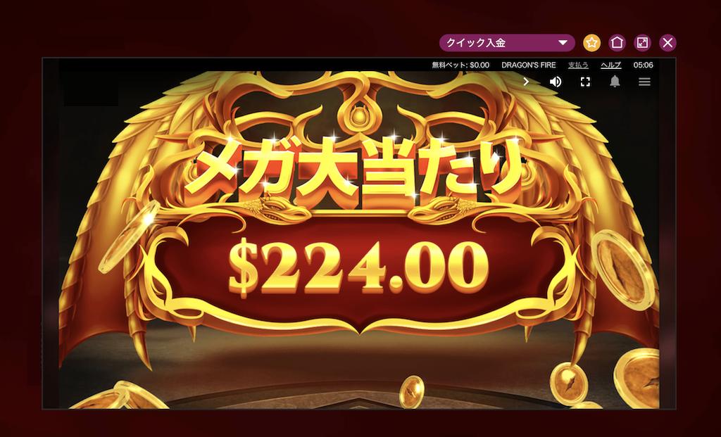 オンラインカジノのスロット高額勝利