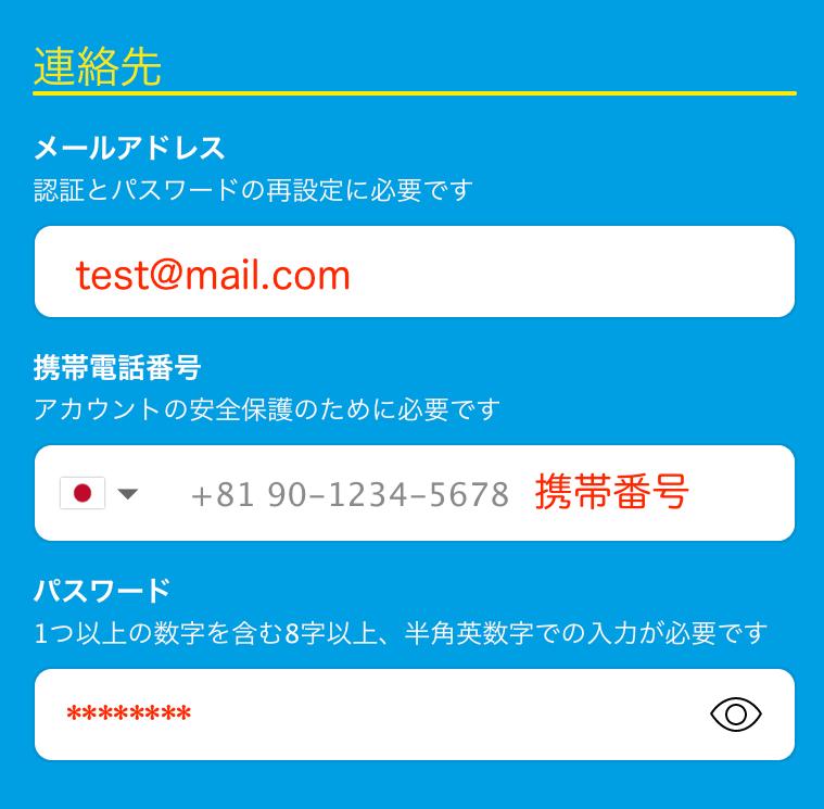 ベラジョン登録方法1