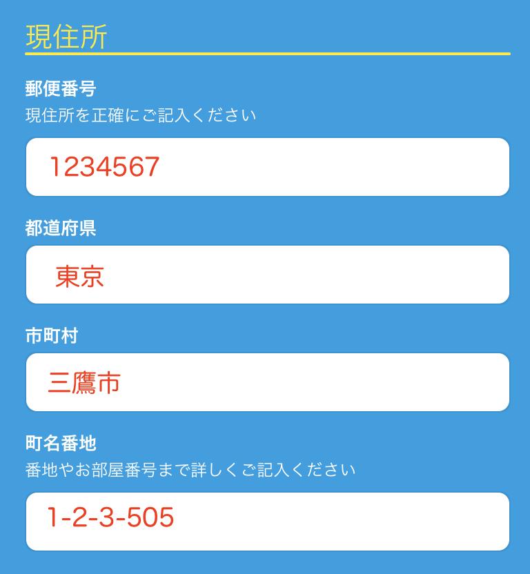 ベラジョン登録方法3