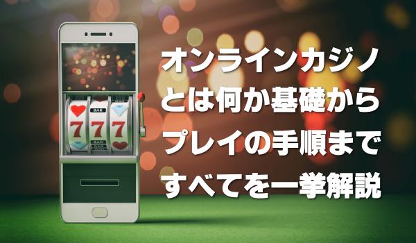 オンラインカジノとは何か?基礎からプレイ手順まで徹底解説