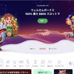 alfcasino日本語ガイド