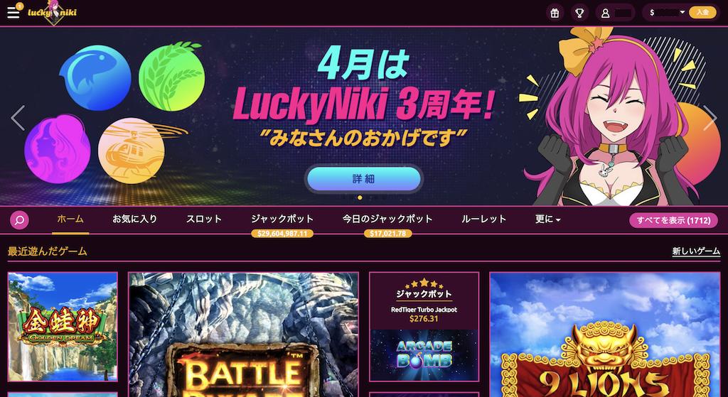 ラッキーニッキー「逆さまトーナメント」イベント開催!