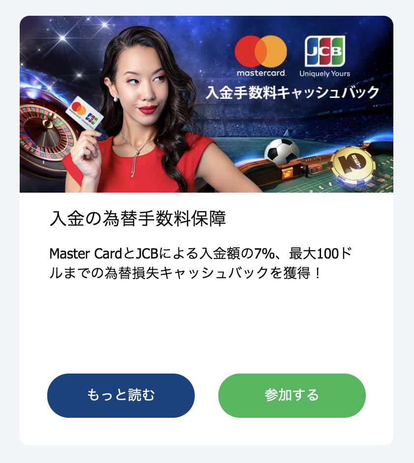 10ベットカジノのカード入金キャッシュバック