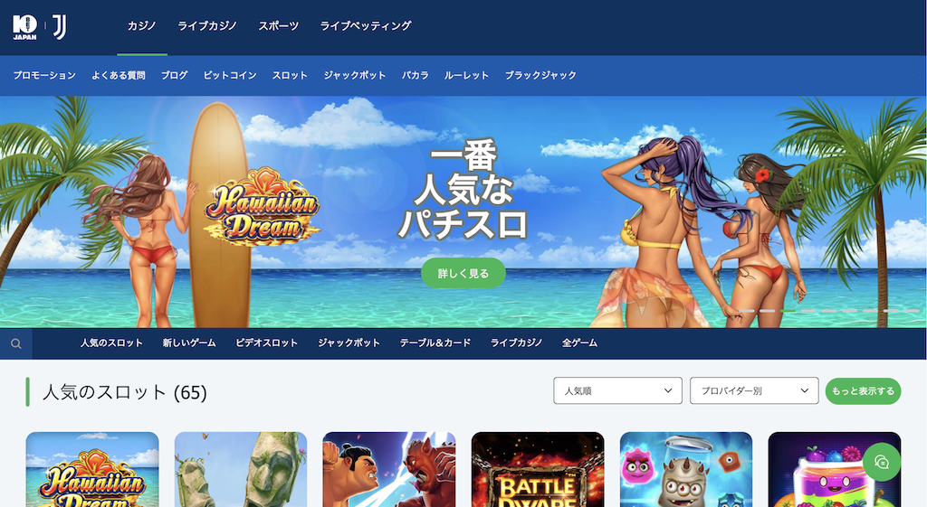 10ベットカジノ詳細解説