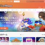レオベガス(LeoVegas)とはどんなオンラインカジノ?