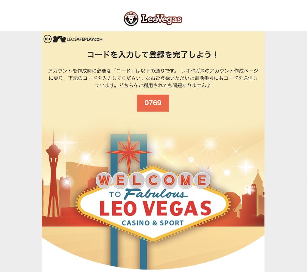 レオベガスカジノの登録方法5