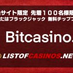 ビットカジノ限定ボーナス