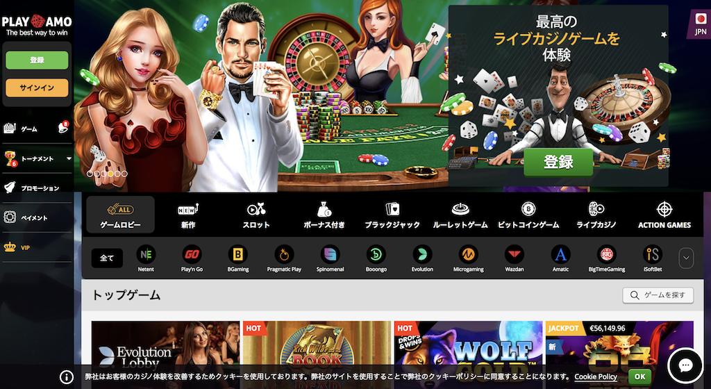 プレイアモとはどんなオンラインカジノ?詳細解説